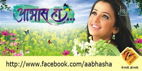 duniyadari marathi theme ringtone download bansuri आभ स ह aabhas ha aabhaas ha आभ स ह zee