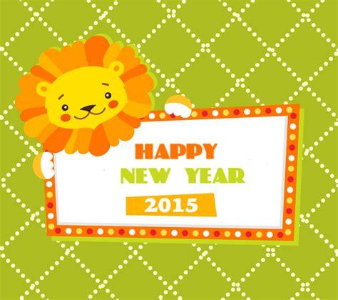 happy new year 2015 clipart free download coloringguru