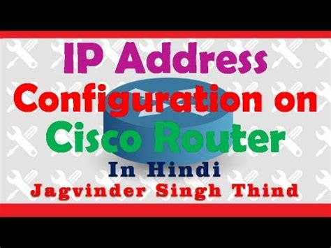 cisco packet tracer tutorial in hindi ccna ip address configuration on cisco router in packet