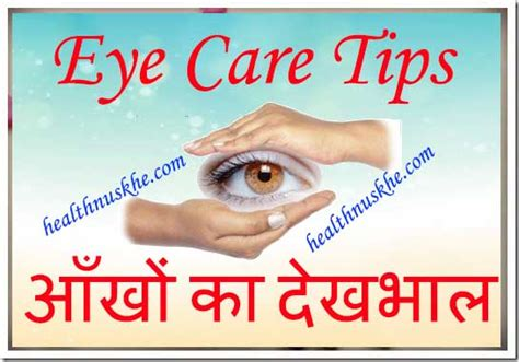 tattoo care tips advice in hindi eye care in hindi आ ख क द खभ ल एव घर ल न स ख www