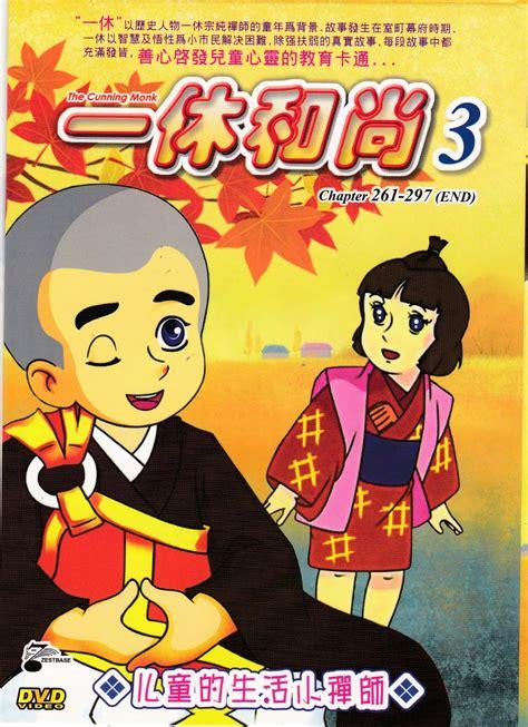 Komik Cabutan Ikkyu San 17 dvd anime the cunning monk smart ikkyu san 一休和尚 v 261 297end mandarin language dvd hd dvd