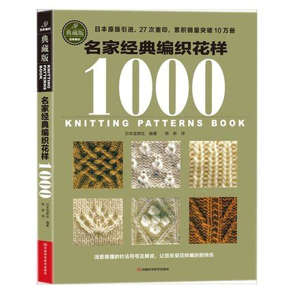 knitting patterns to buy and buy free shipping classic 1000 new knitting