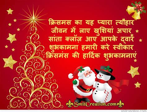 christmas ki poem in hind in images wishes in pictures and graphics smitcreation