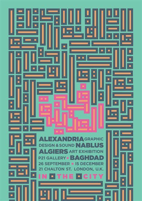 poster design jobs london modern arabic design comes to london daily news egypt