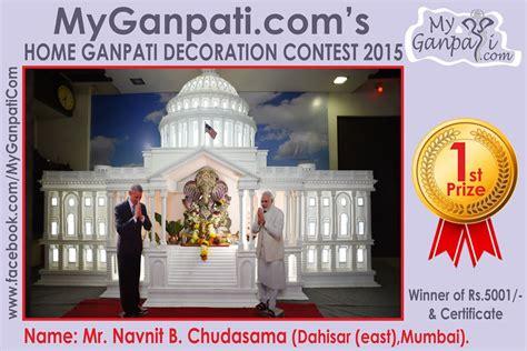 contest for 2015 home ganpati decoration contest 2017 myganpati