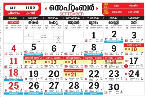 malayala manorama calendar   calendar printable