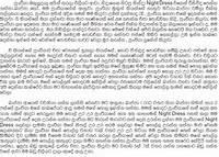 Wal Katha Wela Sinhala 2017wal