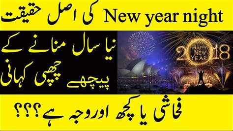 new year history in urdu new year history in urdu new year story