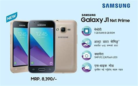 Battery Power Log On Samsung Galaxy J1 2016 J120 samsung galaxy j1 nxt prime price in nepal gadgets in nepal
