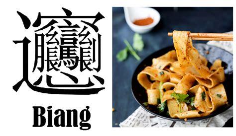 chinese character biang biang biang mian biang biang noodles china sichuan food