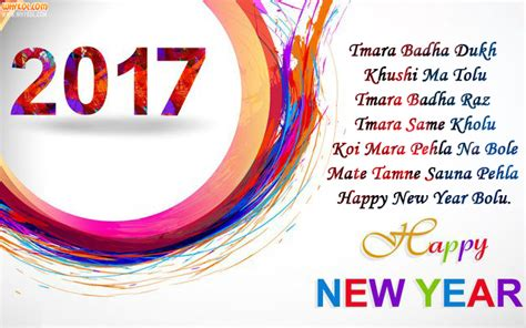 new year wishes in gujarati happy new year wishes in