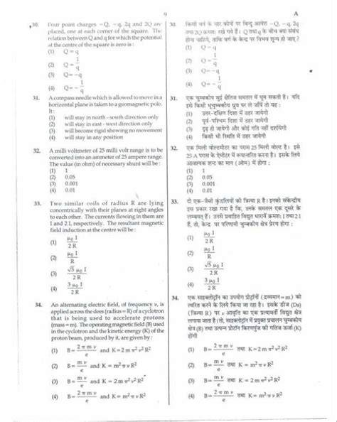 neet pattern questions pulse publications types of neet ug exam question paper 2018 2019 studychacha
