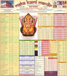 Calendar 2018 Krishna Hindu Calendar Maha Luxmi Mandir Eau Coulee Mauritius