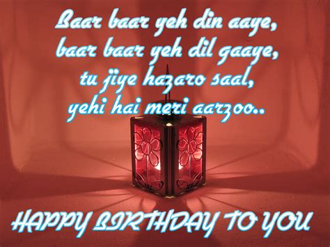 hindi birthday songs happy birthday pictures images photos