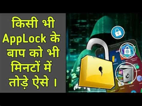 pattern password jailbreak how to unlock any applock password pattern even settings