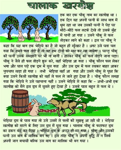 chaalak khargosh the clever rabbit story a