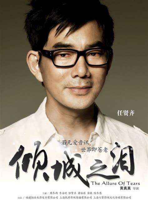 Richie Ren The Years Of Richie Mp3 richie ren actor singer taiwan filmography posters tv drama series