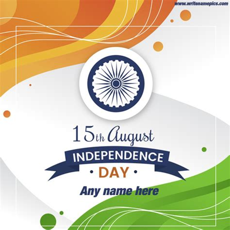 independence day  august  wishes card
