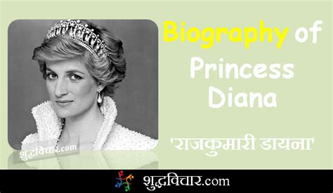 Queen Diana Biography In Hindi | princess diana biography in hindi princess diana in hindi