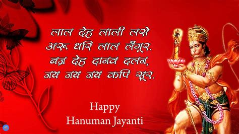 best hanuman jayanti messages photo hanuman jayanti wishes quotes sms messages greetings