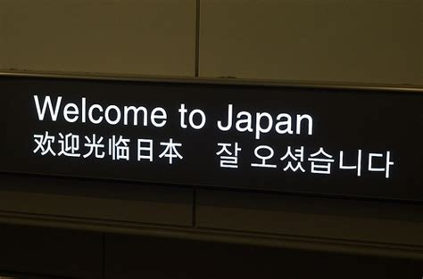 welcome to japan flickr photo
