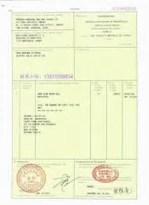 sooty export certificates of origin nbw certificate of