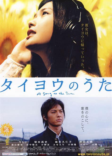 film taiyou no uta taiyou no uta supermerlion