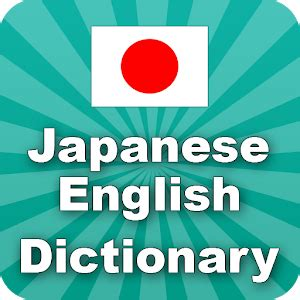 japanese dictionary apk japanese dictionary apk android apk apps mobile9