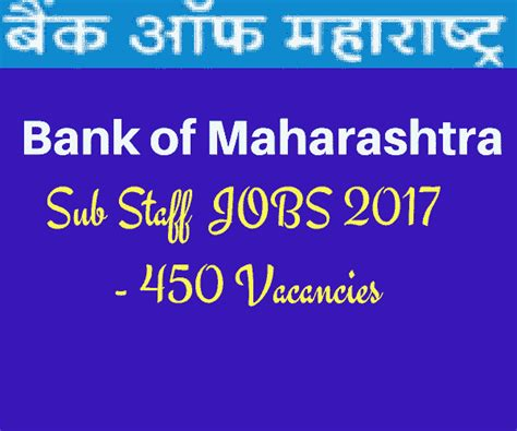 Letterhead Of Bank Of Maharashtra Bom Bank Of Maharashtra Recruitment 2017 For Sub Staff 450 Posts
