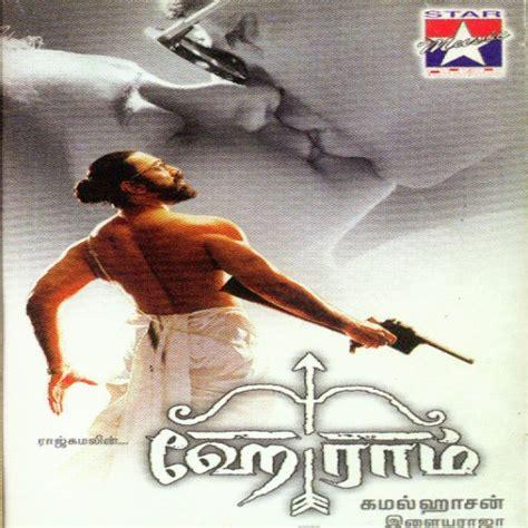 ram tamil song vaaranam aayiram vaishnava janartho song by kanapadikal