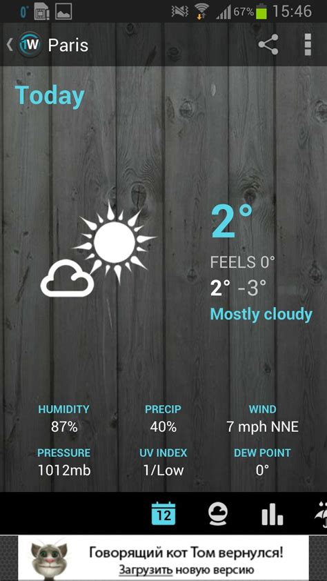 themes android lg l5 1weather for lg e612 optimus l5 free download soft for