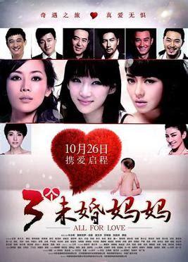 film love me 2012 all for love 2012 film wikipedia