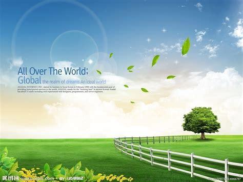 free design never tell the world 草原风景源文件 风景 psd分层素材 源文件图库 昵图网nipic com