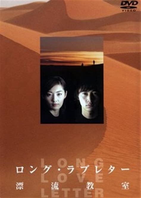 Letter Japanese Drama 152 Best Images About Jp M O V I E S E R I E S On Korean Dramas High Schools