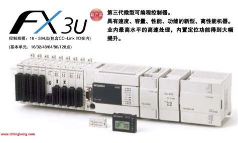 Mitsubishi Plc Fx3u 32mt Es A fx3u 32mt es a plc 三菱三菱 fx fx3u 32mt es a 广州凌控