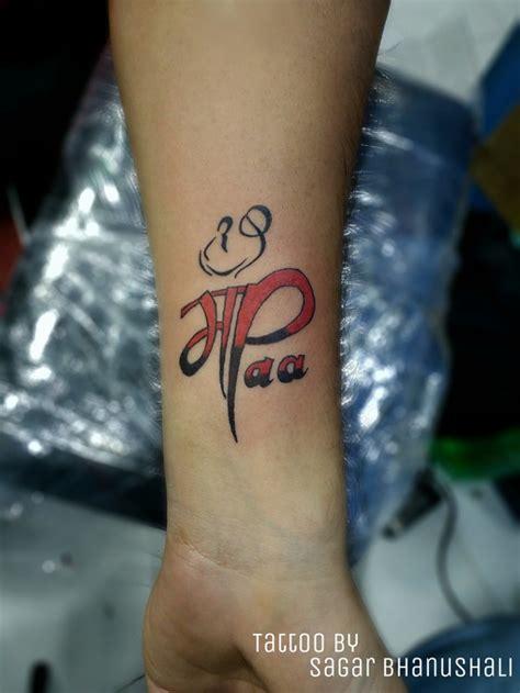 tattoo of maa and paa desicomments com maa paa tattoo tattoowala