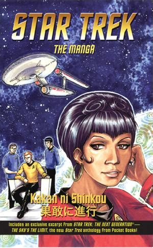 hounded by beyond investigations volume 1 books kakan ni shinkou memory beta non canon trek wiki