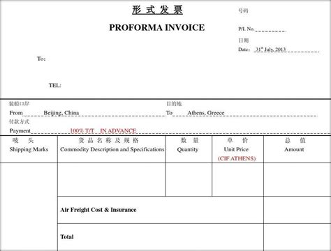 e invoice template best free home design idea