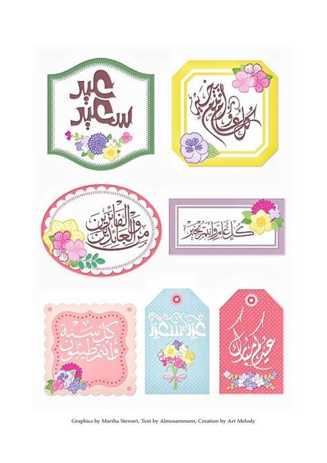 printable eid tags 17 best images about eid on pinterest money holders eid
