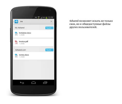 4sharã d android 4shared android константин копачинский