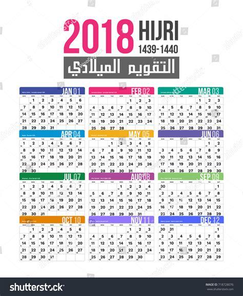 Calendar 2018 Gregorian And Hijri 2018 Islamic Hijri Calendar Template Design Stock Vector