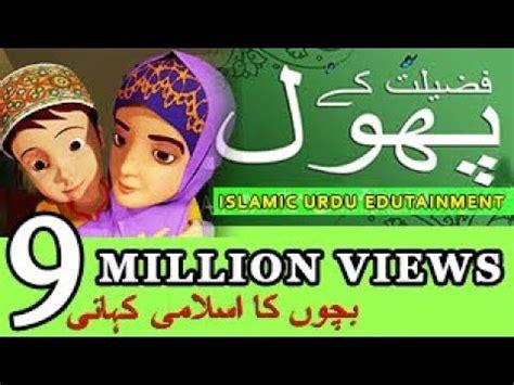 cartoon film in urdu motu patlu movie in pagalworld download hd torrent