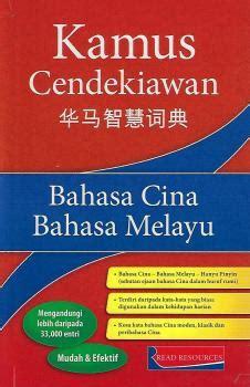 Kamus Besar Bahasa Mandarin kamus