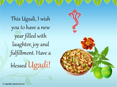 happy ugadi greeting card 37053   send a card from igreetnow