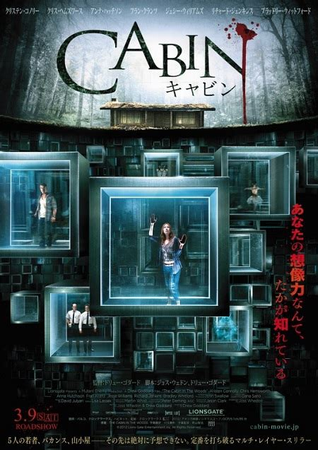 japanese cabin in the woods poster gives away the ending