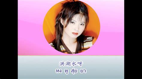 xie cai yun new year song 洪湖水浪打浪 หงห ส ยล างต าล าง