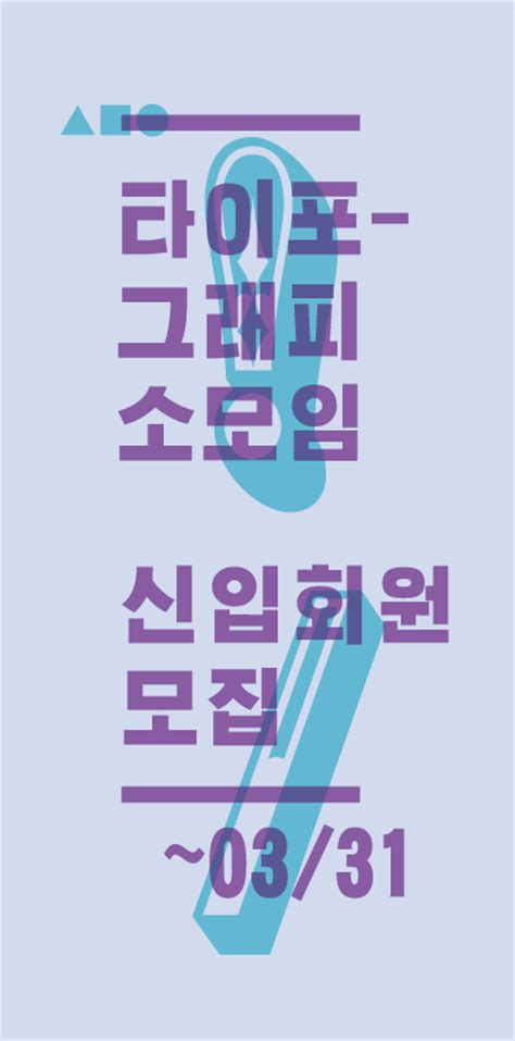 typography korean korean typography posterart and design inspiration from around the world creativeroots
