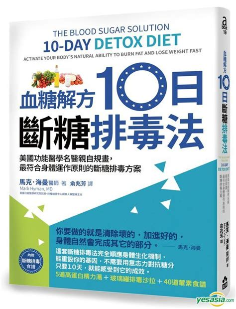 The 10 Day Detox Diet Cholesterol Solution by Yesasia The Blood Sugar Solution 10 Day Detox Diet