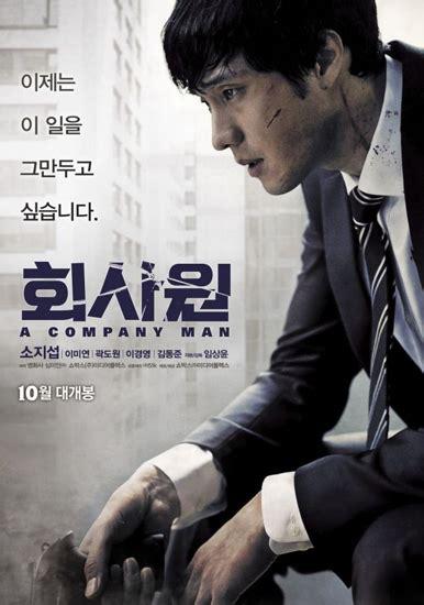 so ji sub new movie so ji sub s new movie quot a company man quot to hit korean