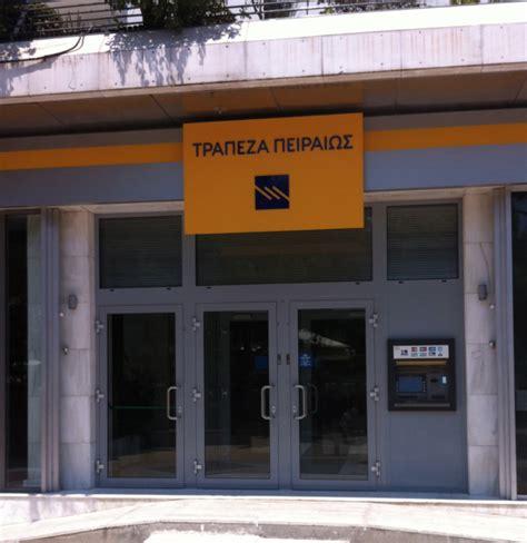 piraeus bank gr designmag gr 187 archive 187 ποιος σχεδίασε το νέο